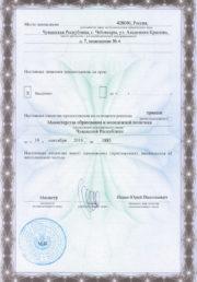 Лицензия на осуществление образовательной деятельности (стр. 2)