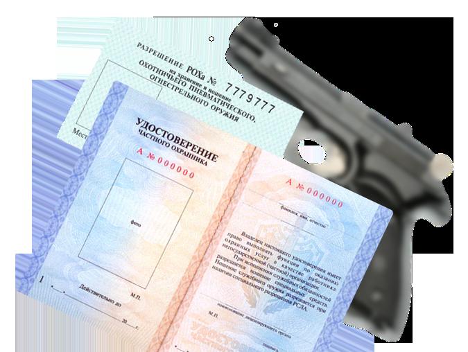 Продление разрешений и удостоверений